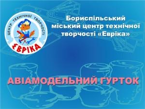 Радіонов-Р.В